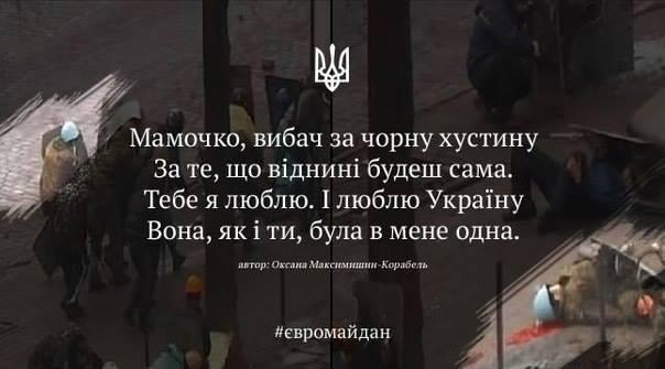 Вольниця shared sprotiv.org's photo.