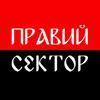 Вольниця shared Правий Сектор's status update.