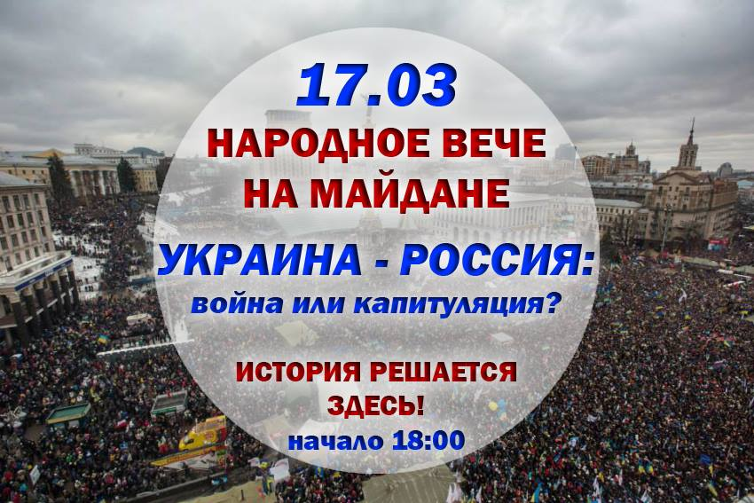 Вольниця shared Всеукраинский Евромайдан's photo.