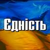 Вольниця shared ЄвроМайдан – EuroMaydan's status update.