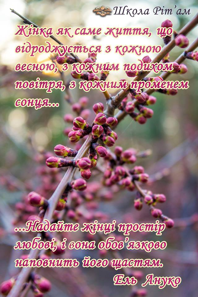 Вольниця shared Школа Ріт'ам's photo.