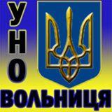 Логотип УНО Вольниця