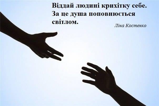 Вольниця shared Ліна Костенко's photo.