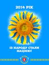 Вольниця shared Чернігівське's photo.