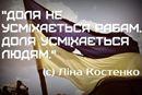 Вольниця shared Pawlo Motornyj's photo.