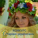 """Вольниця shared Патріотичне інтернет-радіо """"Вольниця""""'s album: Чарівні україночки."""