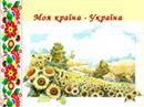 """Вольниця shared Громадська спІлка """"Воля Громади""""'s photo."""