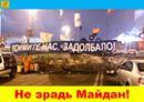 Вольниця shared Українська Координаційна Рада's photo.