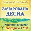 "Вольниця shared Патріотичне інтернет-радіо ""Вольниця""'s photo."