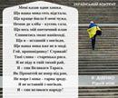 Вольниця shared Український контент's photo.