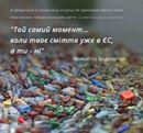 Вольниця shared Екологічні афоризми's photo.