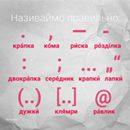 Вольниця shared Чиста мова's photo.